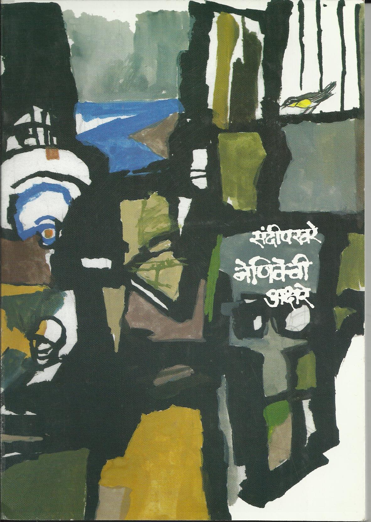 Nenivechi Akshare