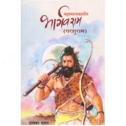 Mahabharatkalin Bhargavram Parshuram