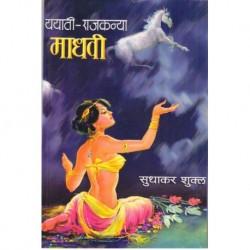 Yayati Rajkanya Madhavi