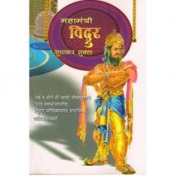 Mahamantri Vidur