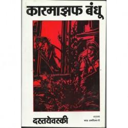 Karmaif bhandhu (1) (कारमाझफ बंधू (१))