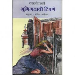Bhumigatachi tipane (भूमिगताची टिपणे)