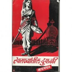 Swarajyatil dufali (स्वराज्यातील दुफळी)