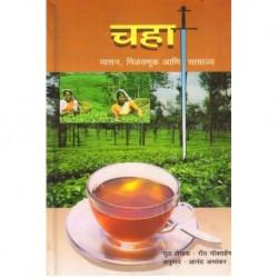 Chaha (चहा)