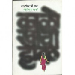 Kalokhachi Haak