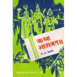 Katha bhagawat (2) (कथा भागवत (२))