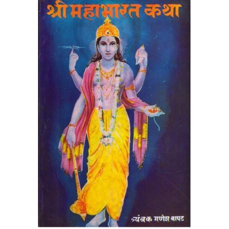 Shree Mahabharat Katha
