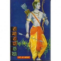 Ramayankatha (रामायणकथा)