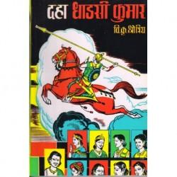 Daha dhadasi kumar (दहा धाडसी कुमार)