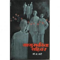Manuskicha gahiwar (माणूसकीचा गहिवर)