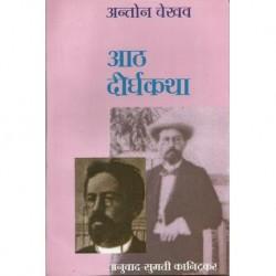 Chekhavchya atha dirgha katha (चेखवच्या आठ दीर्घ कथा)