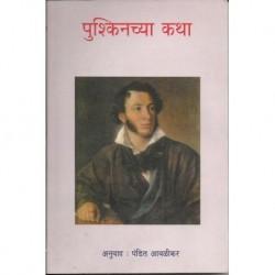 Pushkinchya katha (पुश्किनच्या कथा)