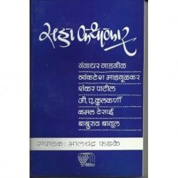 Saha kathakar (सहा कथाकार)
