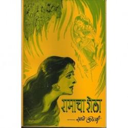 Ramacha Shela (रामाचा शेला)