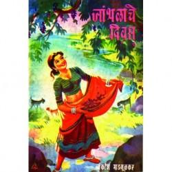 Jambhalache diwas (जांभळाचे दिवस)