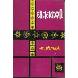Bawankashi ( niwadak katha) (बावनकशी ( निवडक कथा))