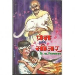 Prem ani manjar (प्रेम आणि मांजर)