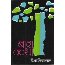 Bara katha (बारा कथा)