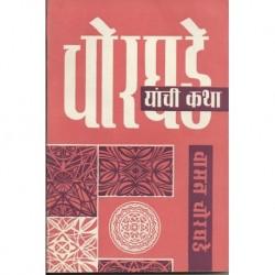 Chorghade yanchi katha (चोरघडे यांची कथा)