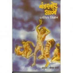 Bandkhor Atme (बंडखोर आत्मे)