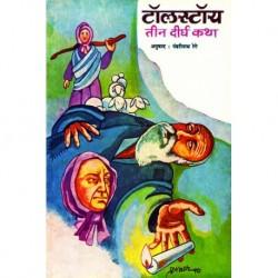 Tolstoy teen dirgha katha (तलस्तोय तीन दिर्घ कथा )