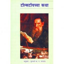 Tolstoy chya katha (तलस्तोयच्या कथा )