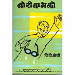 Bori babhali (बोरी बाभळी)