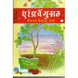 Erandache gurhal (एरंडाचे गु-हाळ)