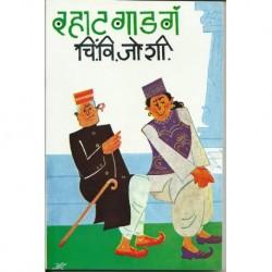 Rahat Gadaga (रहाट गाडगं)
