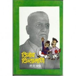 Vinod Chintamani (विनोद चिंतामणी)