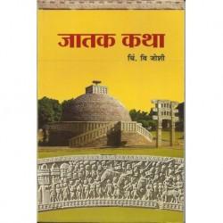 Jatak katha (जातक कथा)