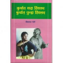 Kuryat sada / punha tingalam (कुर्यात सदा/ पुन्हा टिंगलम)