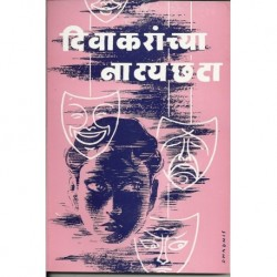 Divakaranchya natyacchata (दिवाकरांच्या नाट्यछटा)