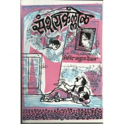 Sangeet sanshaykallol (संगीत संशयकल्लोळ)