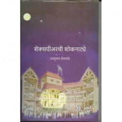 Shakespeareche shoknatya (शेक्सपिअरचे शोकनाट्ये)