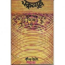 Chakrawyuha (चक्रव्यूह)