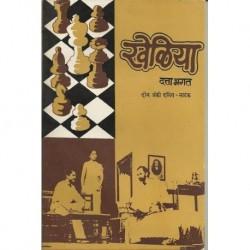 Kheliya (खेळिया*)