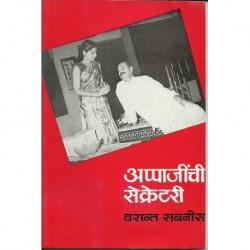 Appajinchi secratory (अप्पाजींची सेक्रेटरी)