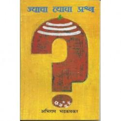 Jyacha tyacha prashna (ज्याचा त्याचा प्रश्न* )