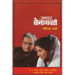 Amdar saubhagyawati (आमदार सौभाग्यवती)