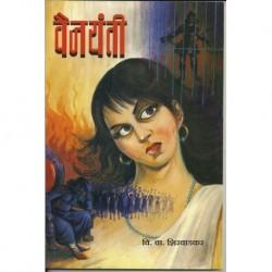 Waijayanti (वैजयंती)