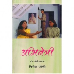 Abhinetri (अभिनेत्री)