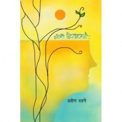 Navya Nirabhrasathi