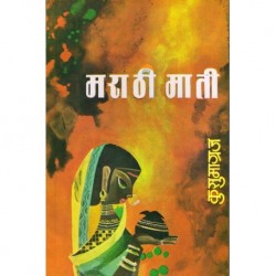 Marathi mati (मराठी मी)