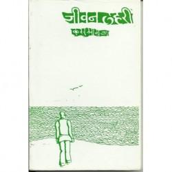 Jiwanlahari (जीवनलहरी)