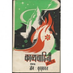 Kavya vahini (khand 2) (काव्यवाहिनी (खंड २))