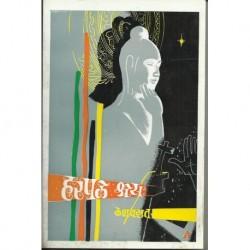 Harapale shrey (nivadak kavita) (हरपले श्रेय (निवडक कविता))