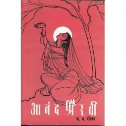 Anandbhairavi (आनंदभैरवी*)