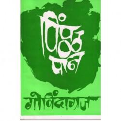 Pimpalpan (nivadak kavita) (पिंपळपान (निवडक कविता))