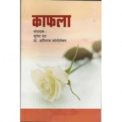 Kaphala (काफला)